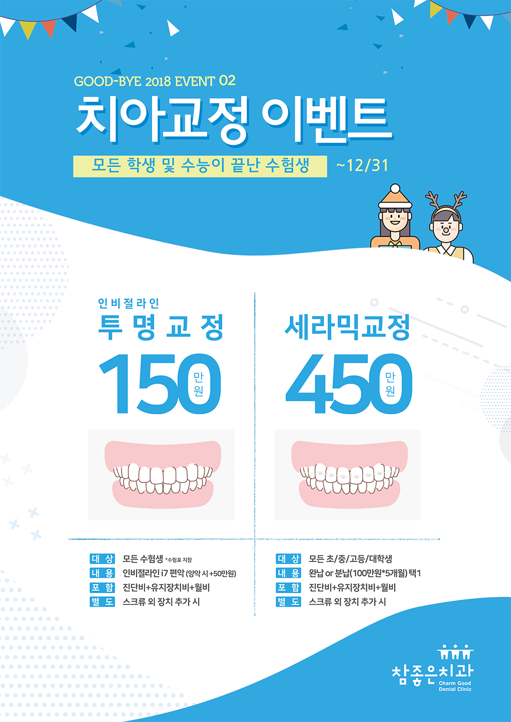 endofyear_2018_orthodontic.jpg