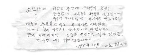 1995년 충북 괴산 무의촌 진료중