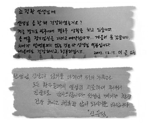 연하장 및 편지