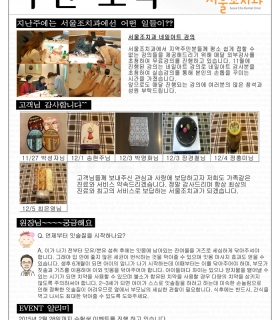 서울조치과_12월 2주 주간소식_201401207(홈페이지용).jpg