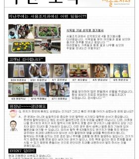 서울조치과_주간소식_20140414(홈페이지용).jpg