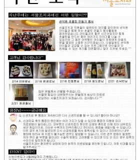 서울조치과_주간소식_20140224(홈페이지용).jpg