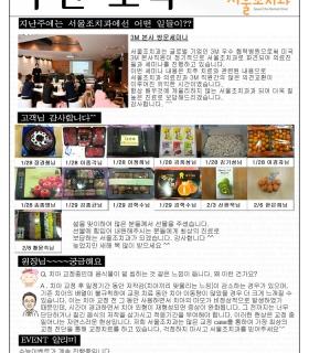 서울조치과_주간소식_20140210(홈페이지용).jpg