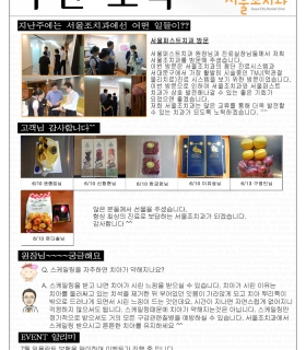 서울조치과_주간소식_20140623(홈페이지용).jpg