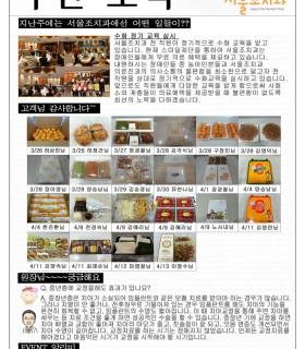 서울조치과_주간소식_4월3주.jpg