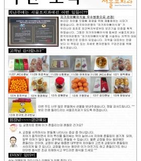 주간소식_12월3주.jpg