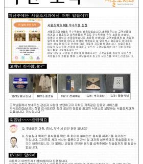 서울조치과_주간소식 10월 5주_20141025 (홈페이지용).jpg