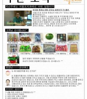 주간소식_8월2주 copy.jpg