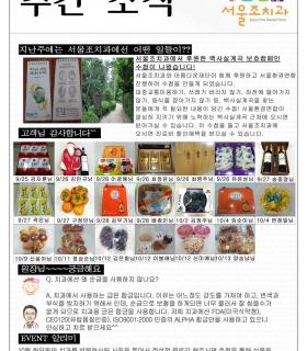 주간소식_10월3주 copy.JPG