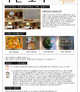 서울조치과_주간소식_20140609(홈페이지용).jpg