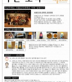 서울조치과_주간소식_20140310(홈페이지용).jpg
