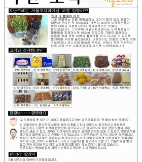 서울조치과_주간소식_5월2주.JPG