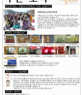 서울조치과_주간소식_20140127(홈페이지용).jpg