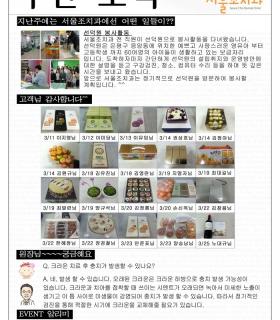 주간소식_3월4주 copy.jpg