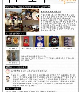 서울조치과_주간소식_7월2주(홈페이지용).jpg