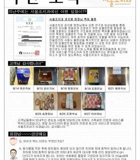 서울조치과_주간소식 9월 1주_20140902 (홈페이지용).jpg