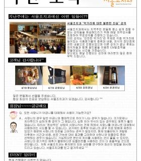 서울조치과_주간소식_20140428(홈페이지용).jpg