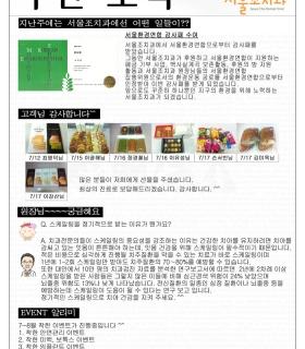 주간소식_7월4주.jpg