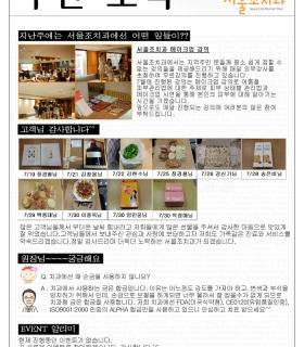 서울조치과_주간소식_20140804(홈페이지).jpg