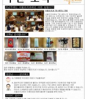 서울조치과_주간소식_20140526(홈페이지용).jpg
