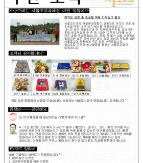주간소식_10월1주 copy.jpg