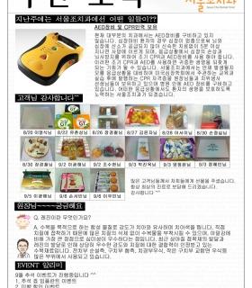 주간소식_9월2주 copy.jpg