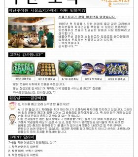 주간소식_6월4주 copy.jpg