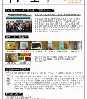 서울조치과_주간소식_20140324(홈페이지용).jpg