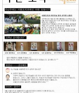 서울조치과_주간소식_20140512(홈페이지용).jpg