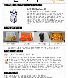 서울조치과_주간소식_11월4주.jpg