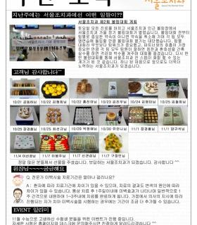 서울조치과_주간소식_11월2주.jpg