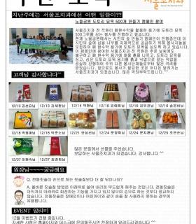 주간소식_12월4주.jpg