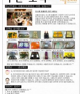 주간소식_9월4주.JPG