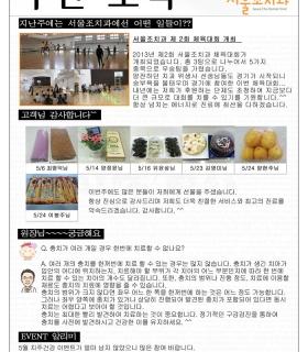 주간소식_5월4주 copy.jpg