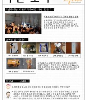 서울조치과_주간소식 9월 3주_20140902(홈페이지용).jpg