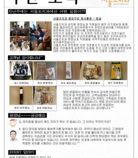 서울조치과_주간소식_20140818 (홈페이지용).jpg