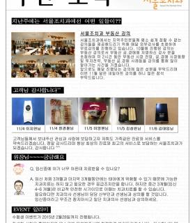 서울조치과_주간소식 11월 2주_20141108 (홈페이지용).jpg