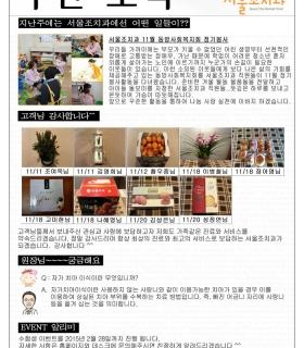 서울조치과_11월 4주 주간소식_20141124 (홈페이지용).jpg