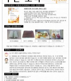 2013년_10월3주_주간소식_서울조치과.jpg