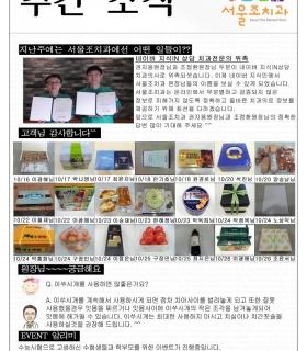 주간소식_11월1주.jpg