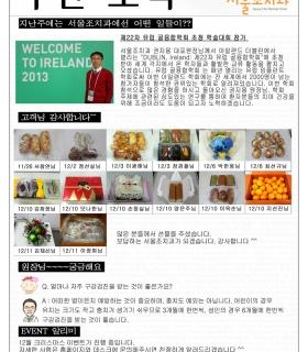 서울조치과_주간소식_12월2주.jpg