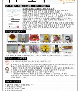 주간소식_7월2주 copy.jpg