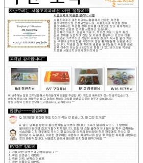 주간소식_8월4주 copy.jpg