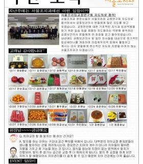 주간소식_1월2주.jpg
