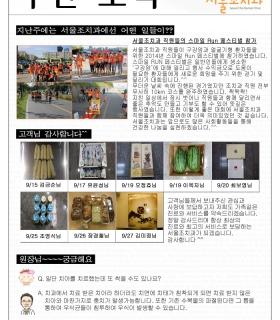 서울조치과_주간소식 10월 1주_20140929(홈페이지용).jpg