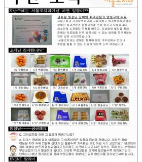 주간소식_1월4주hp.jpg