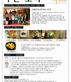 서울조치과_주간소식_20140113(홈페이지용).jpg