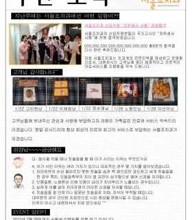 크기변환_서울조치과_02월 1주 주간소식_20150202.jpg