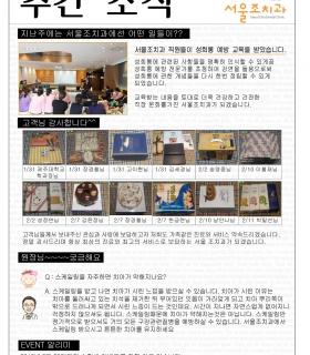 서울조치과_02월 4주 주간소식_20150223.jpg