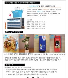 참좋은치과_08월-2주-주간소식.jpg